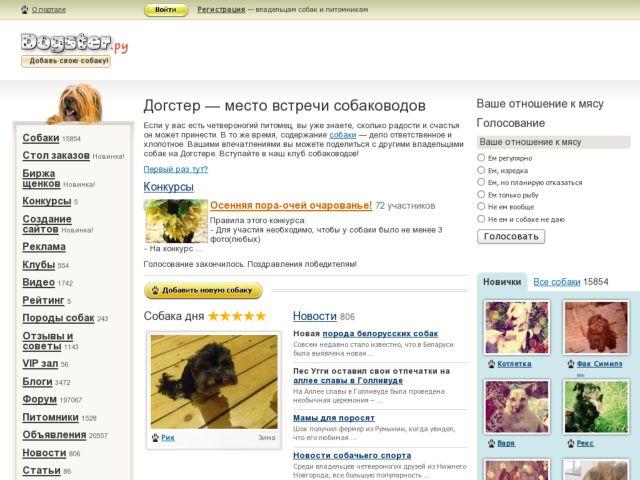 screenshot of Dogster.Ru
