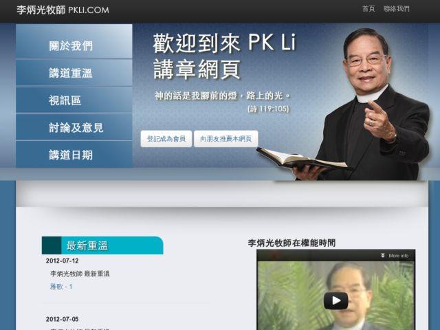 screenshot of Rev. PKLi