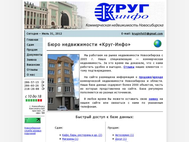 Real estate agency (Novosibirsk, Russia)