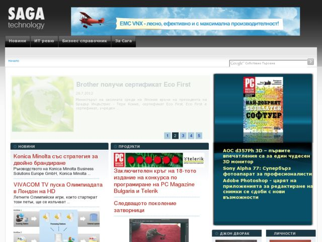 Bulgarian IT news, reviews, business