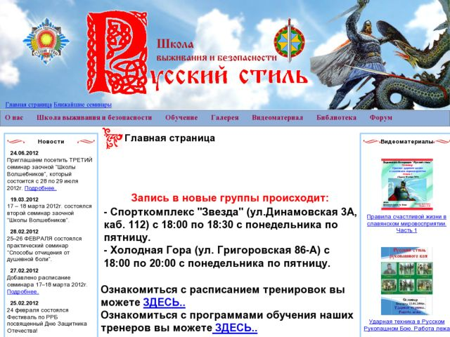 screenshot of Russian Style
