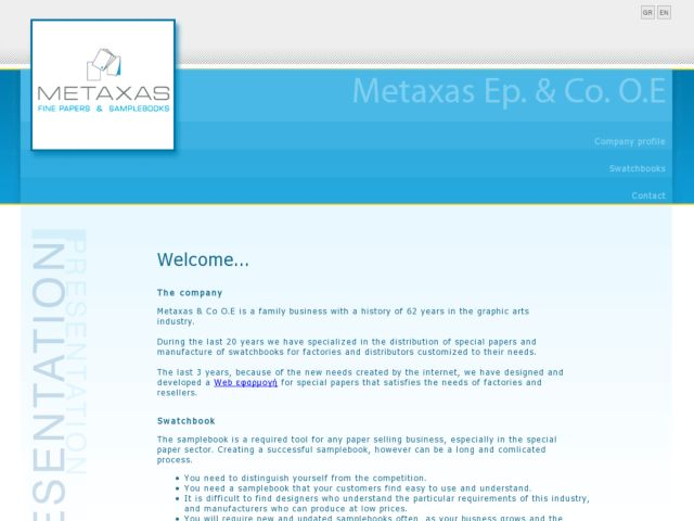 screenshot of Metaxas -  Swatchbook design and manufacturing
