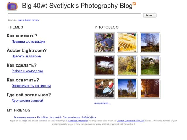 Big 40wt Svetlyak Photography Blog