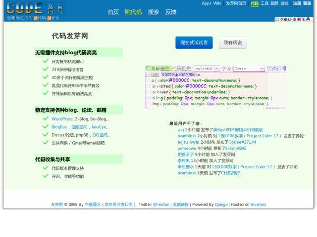 Fayaa - a Chinese pastebin