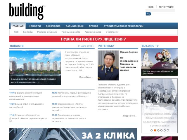 Building.ua