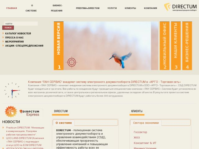 Directum Ukraine