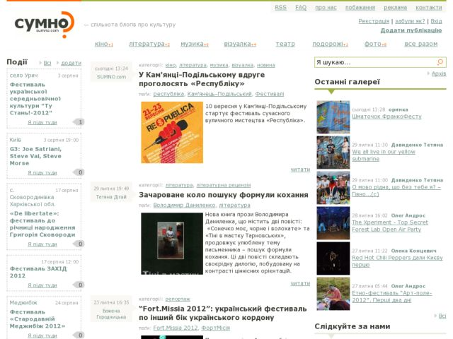 Sumno.com - Ukrainian modern social blogging about culture
