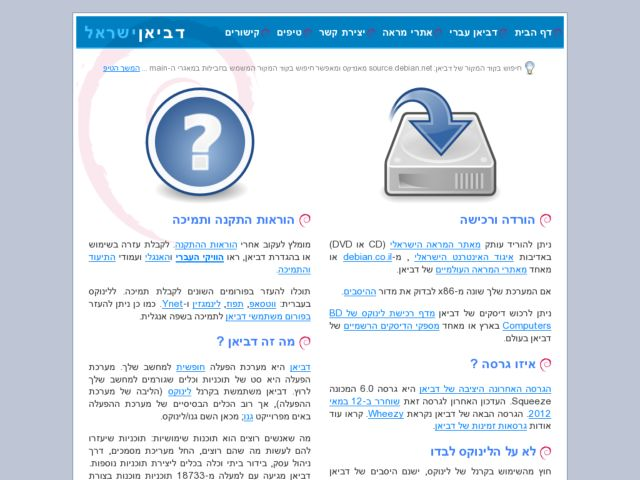 screenshot of Debian Israel