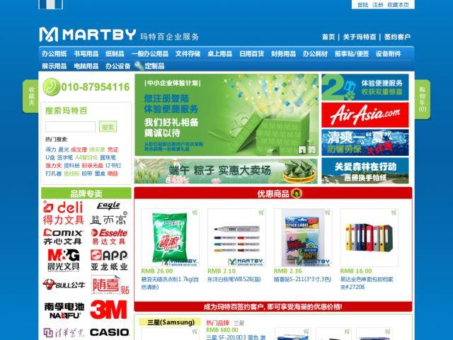 screenshot of MARTBY Shop