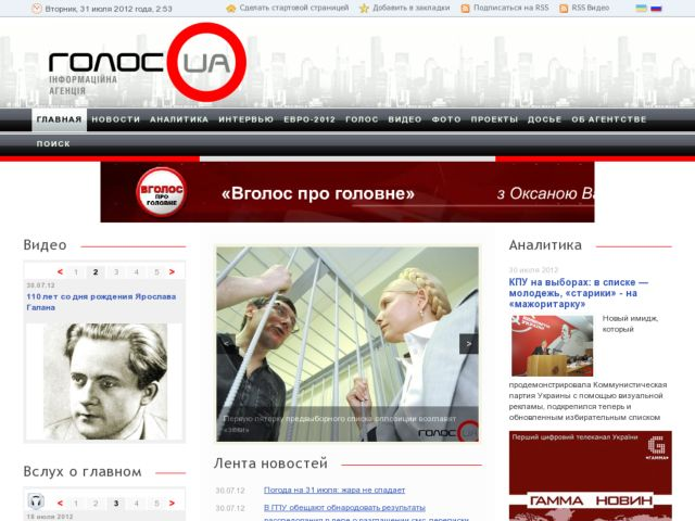 screenshot of Ukrainian information agency site