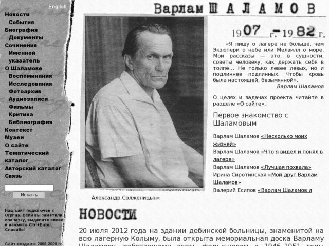 screenshot of Shalamov.ru