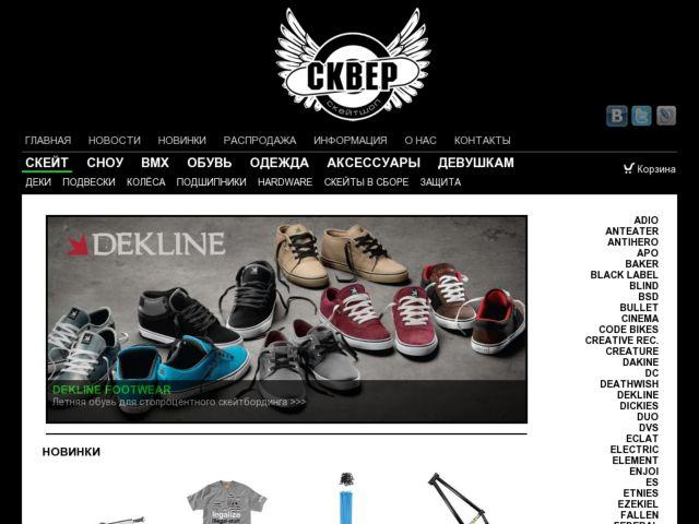SKVER Skateshop