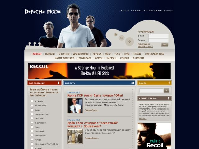 screenshot of Depeche-mode.ru