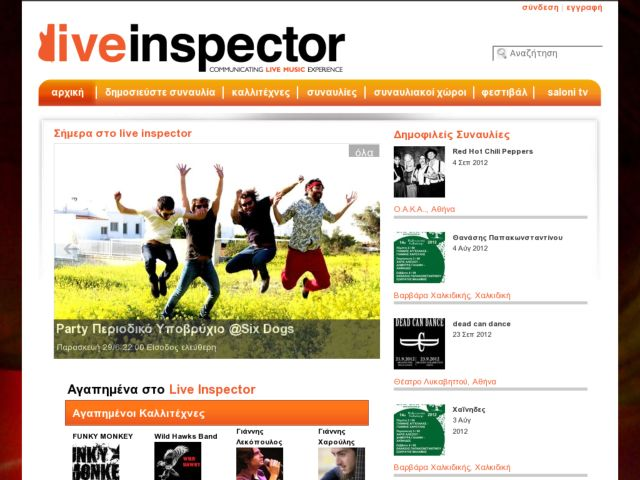 live inspector: Greek music portal