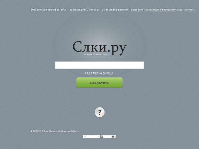 Slki.ru