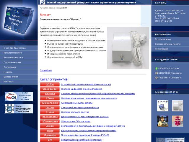 Tomsk technology transfer agency