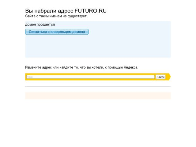 Futuro.ru