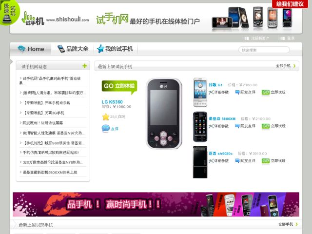 screenshot of 试手机网