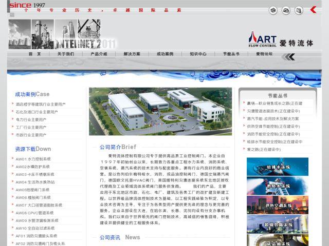 artvalves.com