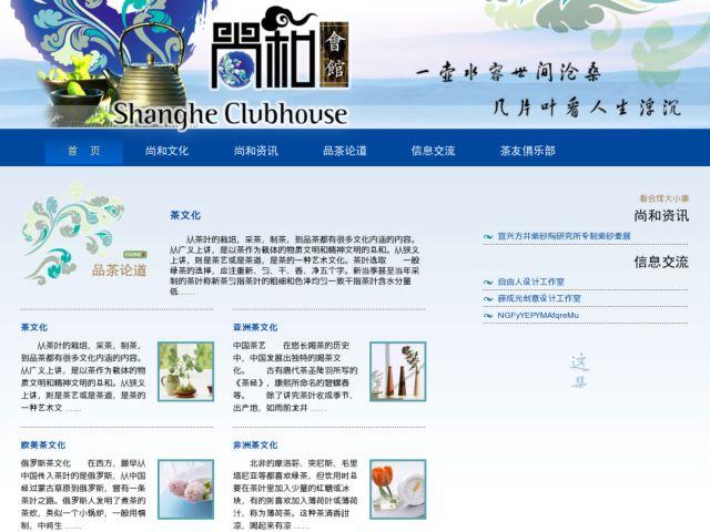 shanghe.asia