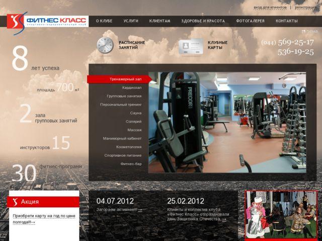 screenshot of Fitness Class