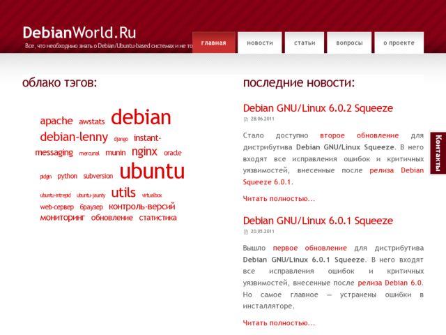 screenshot of DebianWorld