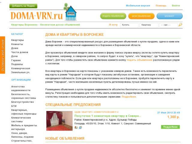 screenshot of ДОМА-VRN.RU - квартиры в Воронежской области - доска объявлений формата Web 2.0