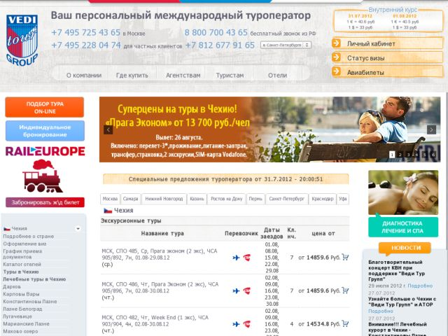 screenshot of Russian Travel Operator