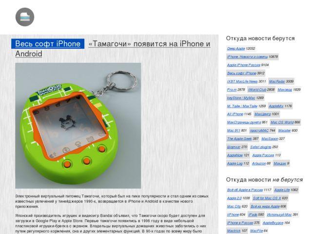 screenshot of macdac.ru - All the best of Apple and Mac news
