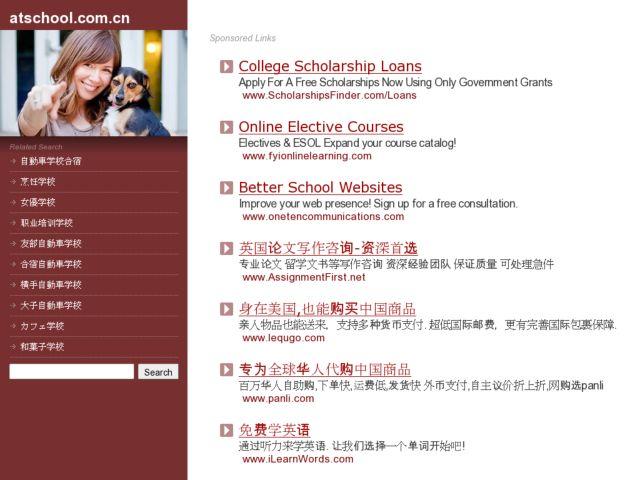 atSchool.com.cn 学,从身边的朋友开始