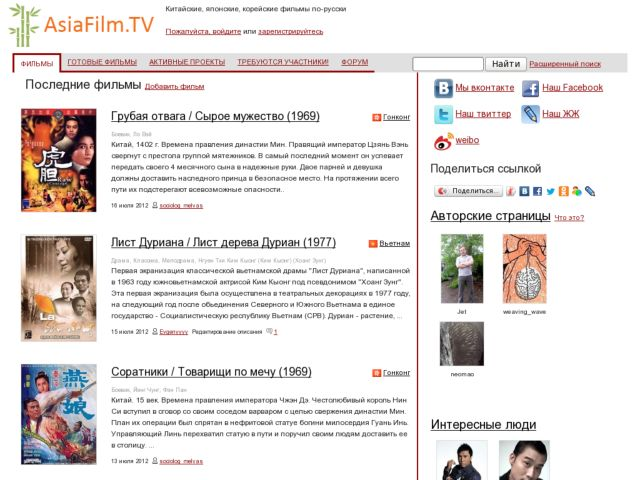ChinaFilm.tv - great chinese movie translations