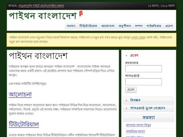 Python Bangladesh