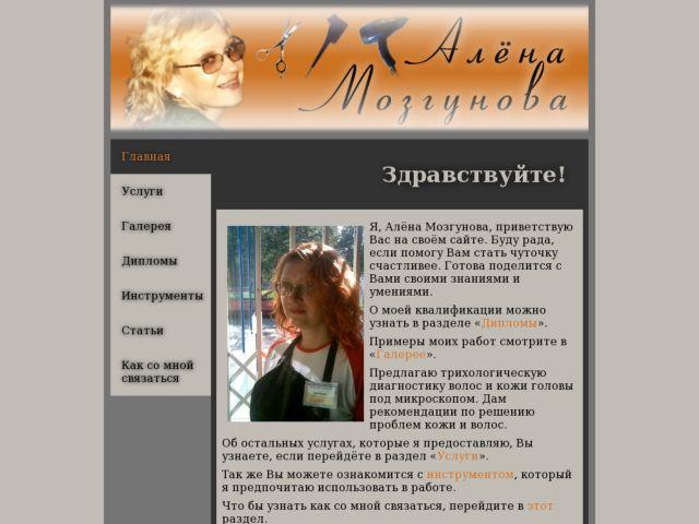 mozgunova.ru