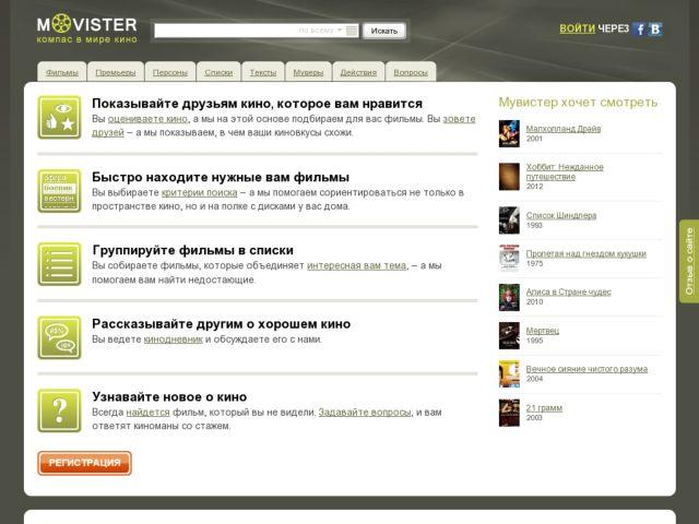 screenshot of Movister