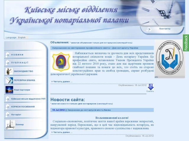 screenshot of Kiev notary
