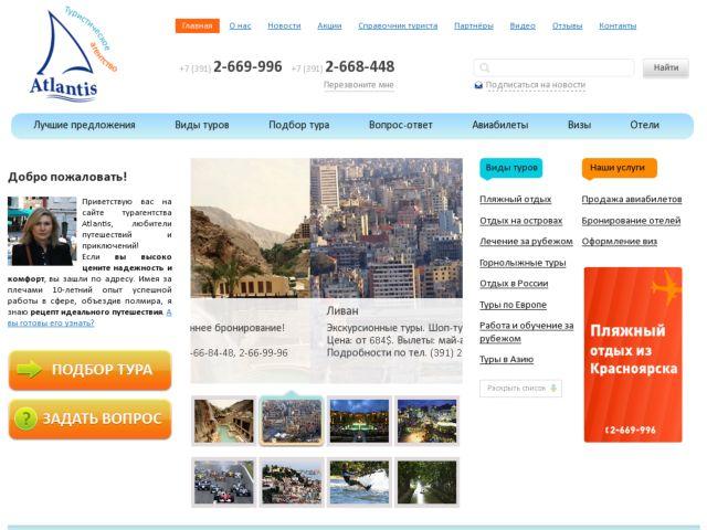 Travel Agency 'Atlantis'