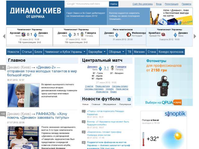 screenshot of Dynamo Kiev