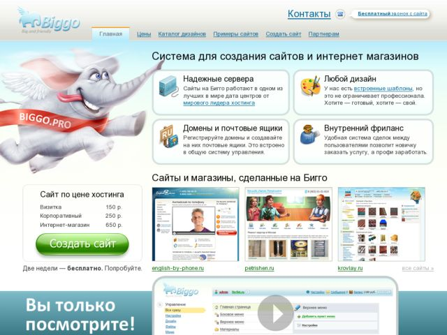 screenshot of Biggo CMS