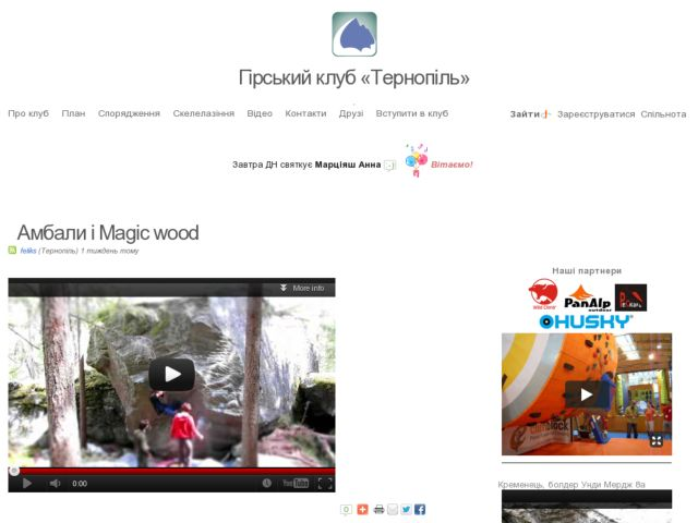 screenshot of Mountain club Ternopil