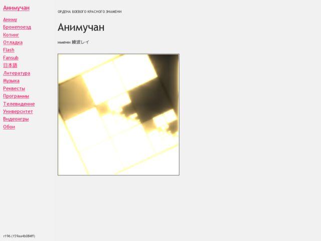 screenshot of Animuchan