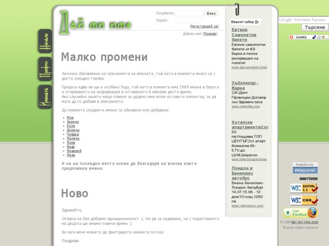 Bulgarian Names List