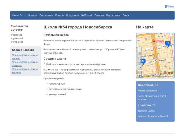 School 54, Novosibirsk