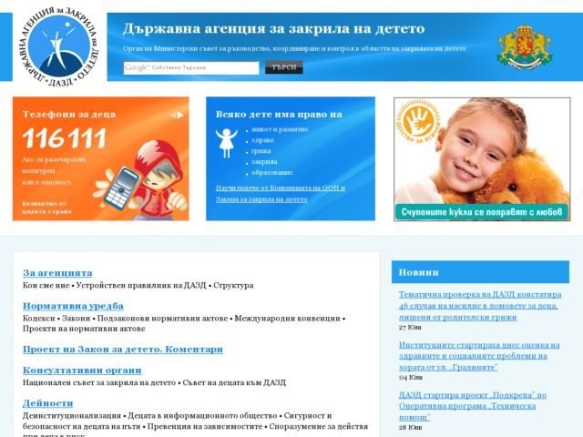 Bulgarian State Agency for Child Protection