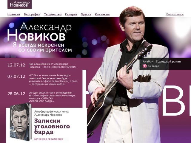 Alexander Novikov's official website.