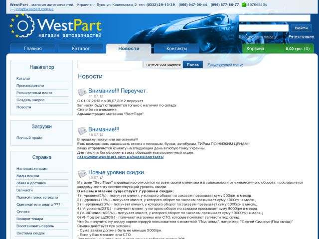 screenshot of WestPart