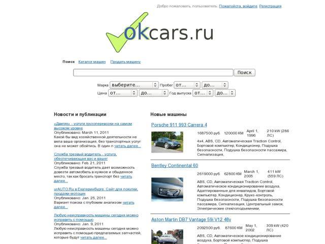 Ok, cars