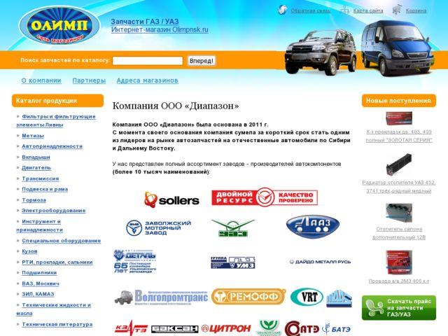 screenshot of Online Shop