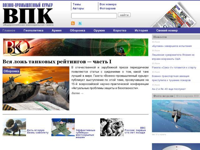 screenshot of Russian Military Hi-Tech News