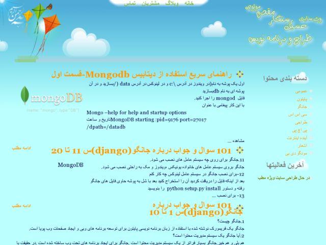 Hosein Rastegar Personal Website