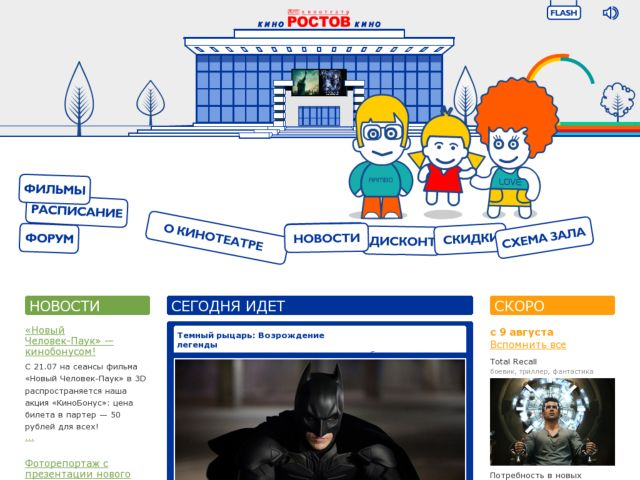 screenshot of «Rostov» Cinema